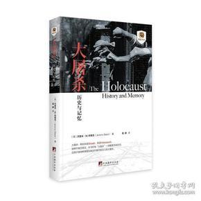 大屠杀:历史与记忆:history and memory