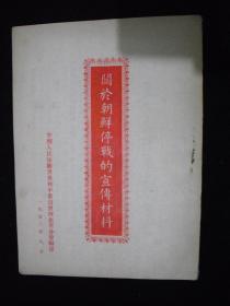 1953年解放初期出版的----中国人民保卫世界和平委员会---【【关于朝鲜停战的宣传材料】】----稀少
