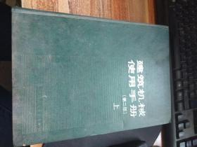 建筑机械使用手册 第二版 上