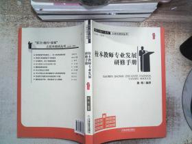 校本教师专业发展研修手册