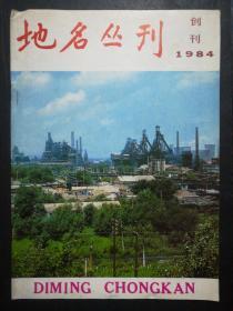 地名丛刊1984(创刊号)16开