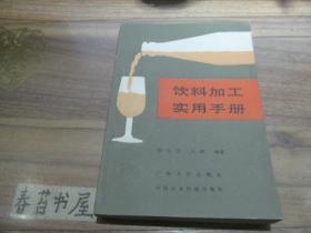 饮料加工实用手册