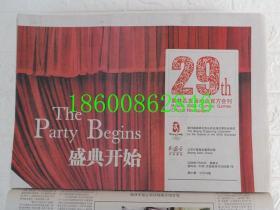第29届奥林匹克运动会官方会刊(附北京商报)新闻纸版