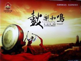 【邮票】鼓乐和鸣-----第二届中国韩城【司马迁杯】全国锣鼓大赛纪念邮册