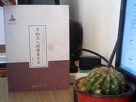 清初流人开发东北史
