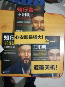 知行合一王阳明1、2、3【全3册合售】