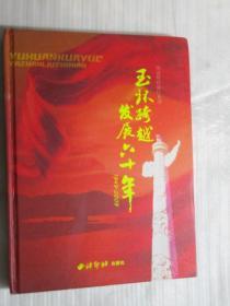 玉环跨越发展六十年(1949-2009)