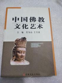中国佛教文化艺术