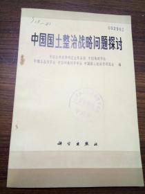 中国国土整治战略问题探讨