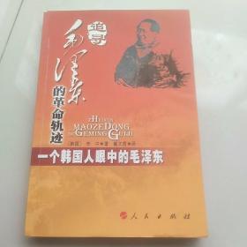 追寻毛泽东的革命轨迹