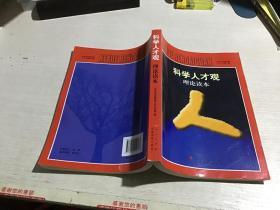 科学人才观丛书:科学人才观理论读本