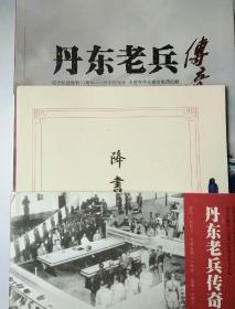 丹东老兵传奇(附日本降书)