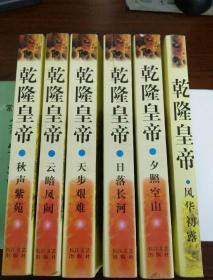 乾隆皇帝(全6册,二月河文集)