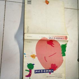 儿童眼中的世界 第三届新星杯全国少儿书画大赛获奖作品集