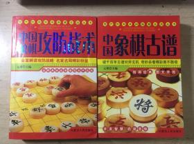 中国象棋古谱、中国象棋攻防战术(2册合售)