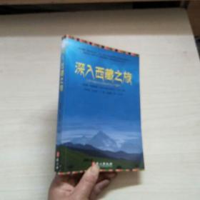 深入西藏之旅
