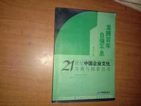 龙腾百年自强不息(唐山机务段)-- 21世纪中国企业文化实践与探索丛书