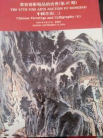 荣宝艺术精品拍卖会(第47期):中国书画(二)