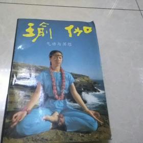 瑜伽   (气功与冥想)
