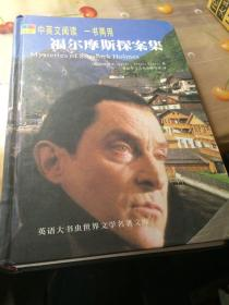 世界文学名著英汉对照全译