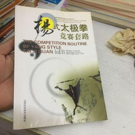 杨式太极拳竞赛套路(中英对照)