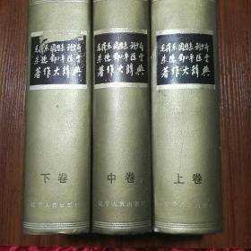 毛泽东 周恩来 刘少奇 朱德 邓小平 陈云 著作大辞典(上中下)