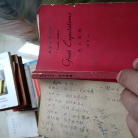 英汉简易读物《远大前程》1979年