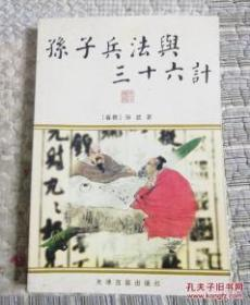 孙子兵法与三十六计  天津古籍出版社