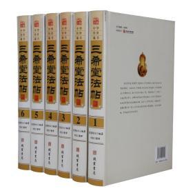 正版 中华传世藏书 三希堂法帖 全6册 精装 图文珍藏版 线装书局