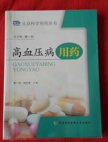 高血压病用药