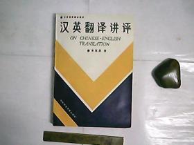汉英翻译讲评  /  大学英语翻译教材