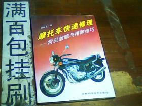 摩托车快速修理——常见故障与排除技巧