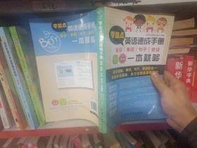 零起点英语速成手册:音标·单词·句子·会话一本就够