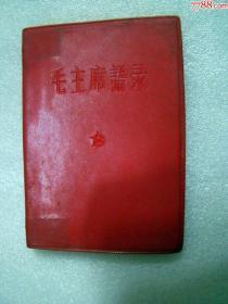 毛主席语录(1967年,60开).