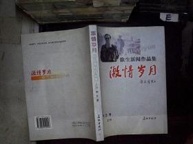激情岁月 徐生新闻作品集 上册 (签名本有钤章 ).