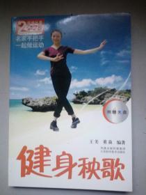 2008运动丛书:健身秧歌(附光盘)