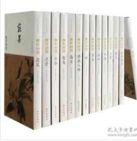 正版    故宫画谱●中国历代名画类编系列(全14册,共3箱)    90320H