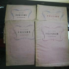 湖北艺术学院 单簧管乐曲集 第一辑第二辑和单簧管重奏曲集以及单簧管五声音节练习曲--共4本合售--均为1960年油印本