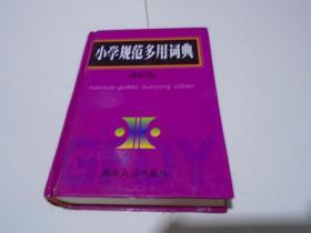小学规范多用词典(最新版)