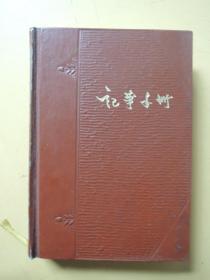 记事手册(空白本)