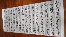 【保真】书法家七柳草书作品:柳永《雨霖铃》