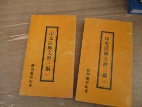 印光法师文抄三编(上下)