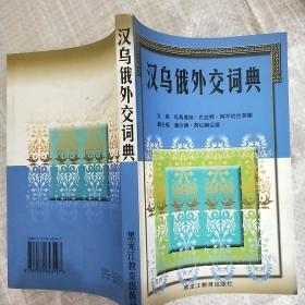 汉乌俄外交词典