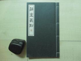 1979年篆社32开线装:福庵篆刻(王福庵印集)