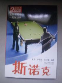 2008运动丛书:斯诺克