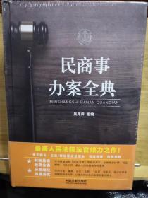民商事办案全典(全新)