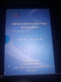 物联网专利战略研究与预警分析报告暨专题专利数据库