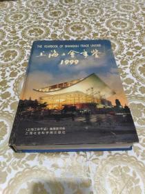 上海工会年鉴.1999