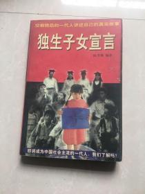 教育类书籍:独生子女宣言:空前绝后的一代人讲述自己的故事(全一册,品一般)