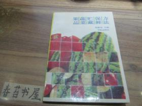 果品蔬菜贮藏保鲜方法